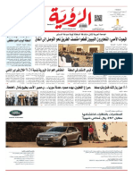 Alroya Newspaper 22-03-2016