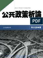 公共政策析論