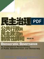 民主治理:公共行政與民主政治的制度性調和