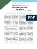 高雄醫師會誌90期-柏青專欄~沈柏青-如何重新架構一個新的台灣-落實教育改革