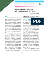 高雄醫師會誌90期-醫學新知與專欄~劉水壽-2型糖尿病治療藥物-明日之星類升糖素肽-1受體促效劑(GLP-1 RAs)