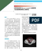 高雄醫師會誌90期-病例討論~王照元、葉永松-成功治療因使用癌思停(Bevacizumab)治療轉移性結直腸癌導致之腸穿孔
