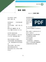 高雄醫師會誌90期-會員園地~方鴻明-醫傷 醫殤