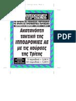 Σχόλια Νίκου Τσαούση και προτάσεις για στοίχημα (21-3-2016).pdf