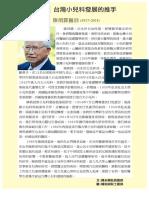 高雄醫師會誌90期-封面故事~陳永興-陳烱霖醫師(1975-2015)-台灣小兒科發展的推手