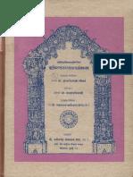 Rushimandal Stavyantra Lekhanam 001509 HR
