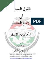 al-Qawl al-Mu'tabar fi'l-Imam al-Muntazar