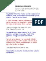 Bendicion Aronica en Hebreo