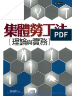 集體勞工法-理論與實務