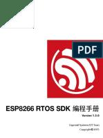 20A-ESP8266 RTOS SDK Programming Guide CN v1.3.0 (1)