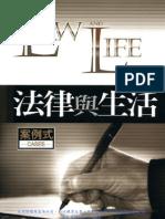 法律與生活─案例式