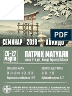 03/2016 Aikido Seminar Moscow