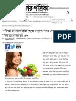 How to Eat Fruit Properly for Good Health Dgtl - Anandabazar