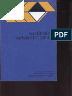 Makedonski narodni predanija-Македонски народни предания