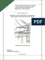Μέτρηση Και Υπολογισμός Θερμικών Χαρακτηριστικών Εναέριων Γραμμών Μεταφοράς Ηλεκτρικής Ενέργειας, Χαζηπαναγιώτου Παν
