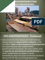 Prehomogenization in cement industry (in Greek)