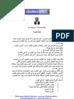 dr maher zabaneh publication - البيلة الدموية - medicsindex Member