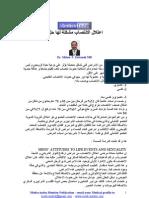 drmaher zabaneh publication - اعتلال الانتصاب مشكلة لها حل  - Medicsindex Member