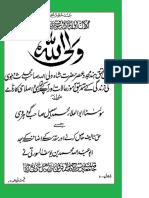 شاہ ولی اللہ دہلوی  Shah Wali Ullah