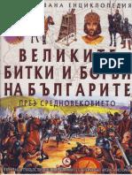 Великите Битки и Борби На Българите През Средновековието 2006г - Александър Тренев