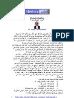 drmaher zabaneh سرطان غدة البروستاتا- Medics index Member Publication