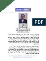 Publication Dr.Salmman Habash - حروق العيون بالمواد الكيميائية- medicsindex Member Publication