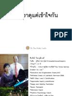 ต่างธาตุแต่เข้าใจกัน  20120908 - Thai PBS