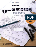 Usar la Gestalt para dibujar