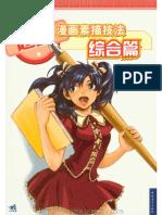 Sobre como Dibujar Manga