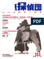 Tanteidan Magazine 144