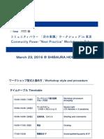 160323 Next Practice in Tokyo Workshop