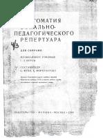Fuki s Sost Fortunatova k Khrestomatiya Vokal No Pedagogiche