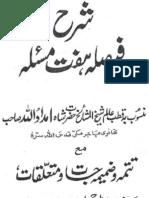 Sharah Faisla Haft Masala of Haji Imdadullah Muhajir Makki