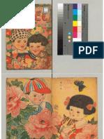 花とこども Las Flores y Los Niños 1948
