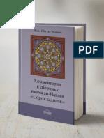 Комментарии к сборнику имама ан-Навави «Сорок хадисов»