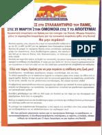 Συλλαλλητήριο ΠΑΜΕ 31-3-2016