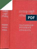 Andronov M., Makarenko V. - Malayalam-Russian Dictionary / Malayalam-Russki Slovar