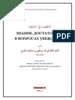 Iktisad_fi-l-I_39_tikad.pdf
