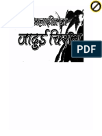 Aladdin Ka Jadui Chirag - Hindi