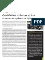45_10xronia_antifa.pdf