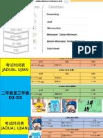 2016三月份考试时间表(小学)