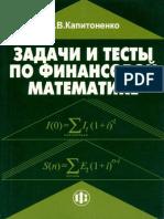 Капитоненко В.В. - Задачи и Тесты По Финансовой Метематике - 2007