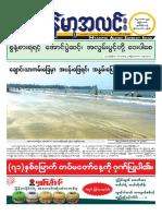 Myanma Alinn Daily_ 27 March 2016 Newpapers.pdf