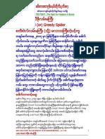 Anti-military Dictatorship in Myanmar 1126