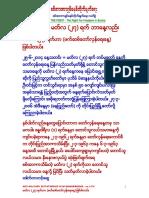 Anti-military Dictatorship in Myanmar 1270