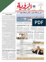 Alroya Newspaper 27-03-2016