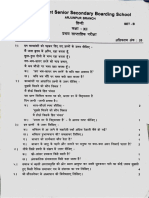 NPSSBS Class XII Hindi Weekly Test I 2015-16