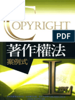 著作權法-案例式