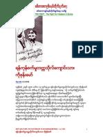 Anti-military Dictatorship in Myanmar 1081