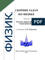 на-сайт_Мол.ф-ка